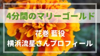 4分間のマリーゴールド花巻藍役横浜流星プロフィール!末っ子お料理男子!