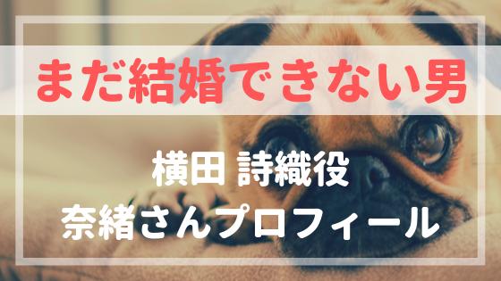 まだ結婚できない男横田詩織役奈緒さんプロフィール!アシスタントが可愛い!