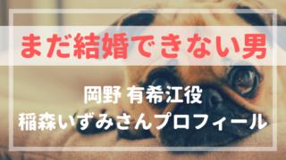 まだ結婚できない男岡野有希江役稲森いずみプロフィール!変わらず美しいと評判!