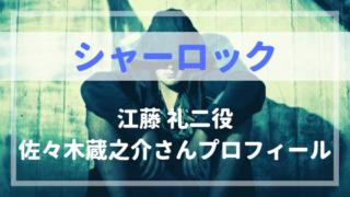 シャーロック江藤礼二役佐々木蔵之介プロフィール!癖あるレストレード警部役!
