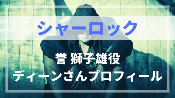 シャーロック誉獅子雄役ディーン・フジオカプロフィール!危険な天才探偵!