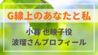 G線上のあなたと私小暮也映子役波瑠プロフィール!