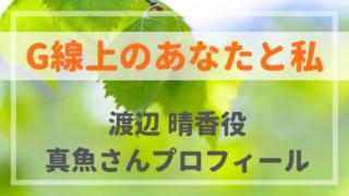 G線上のあなたと私渡辺晴香役真魚プロフィール!カメ止め女優がドラマ初レギュラー!
