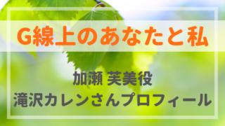 G線上のあなたと私加瀬芙美役滝沢カレンプロフィール!妊婦役で初レギュラー!