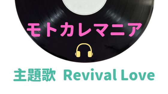 モトカレマニアドラマ主題歌の歌手は超特急!『Revival Love』発売日は⁈