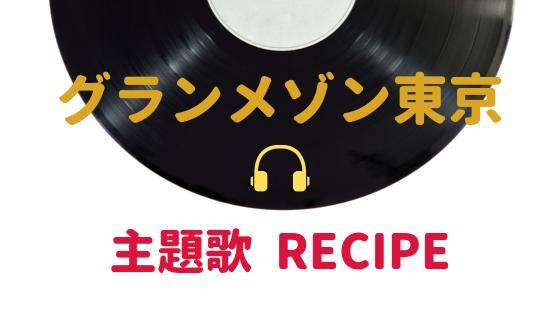 グランメゾン東京ドラマ主題歌の歌手は山下達郎!RECIPEの意味や評判は⁈