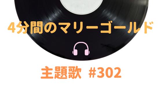4分間のマリーゴールドドラマ主題歌の歌手は平井堅!#302の意味や評判は⁈