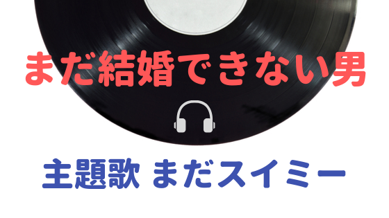 まだ結婚できない男主題歌の歌手は持田香織!前作に続き「まだスイミー」