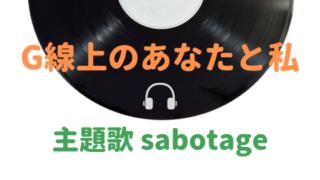 G線上のあなたと私主題歌の歌手は緑黄色社会!sabotageの意味や評判は⁈
