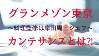 グランメゾン東京料理監修は岸田周三氏!カンテサンスはどんな三つ星レストラン⁈