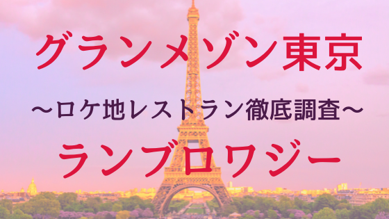グランメゾン東京1話ロケ地!パリのレストラン・ランブロワジーの場所値段は⁈