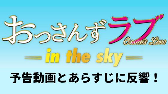おっさんずラブin the sky予告動画解禁!ツイッターで続編に早速大反響なワケ!