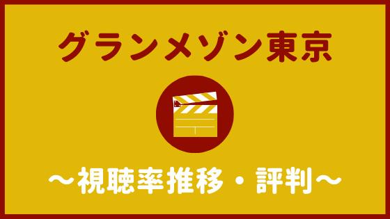 グランメゾン東京視聴率一覧!1話から最終回までの推移と評判&ネタバレ!