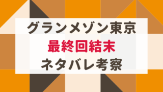 グランメゾン東京原作は⁈ドラマ結末をネタバレ考察!アレルギー事件の犯人は誰⁈