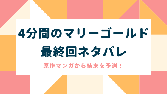 4分間のマリーゴールド最終回ネタバレ!ドラマ結末を原作マンガから解説!