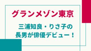 三浦知良の長男キムタクドラマ出演で俳優デビュー!カズりさ子と画像比較!
