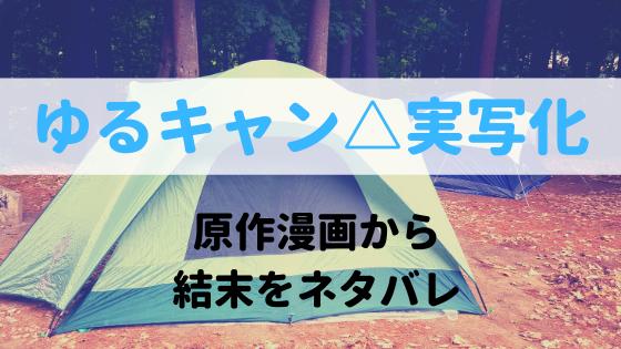 ゆるキャン△ドラマ最終回ネタバレ!あらすじ結末を原作漫画から考察予想!