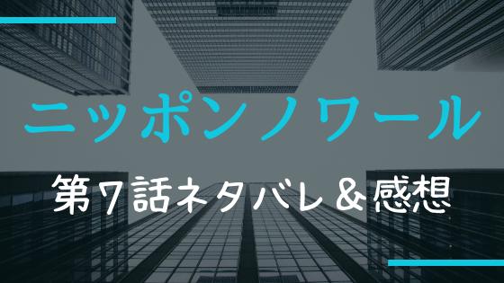 ニッポンノワール7話ネタバレ感想口コミ!