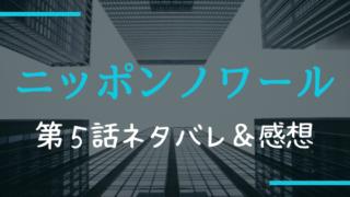 ニッポンノワール5話ネタバレ感想口コミ!