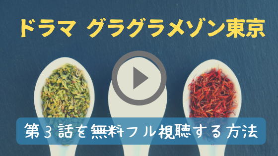 グラグラメゾン東京3話無料動画をフル視聴するならParavi(パラビ)で!