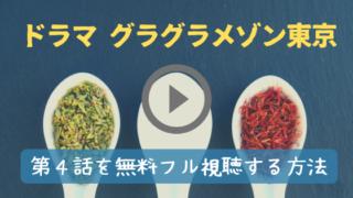 グラグラメゾン東京4話動画を無料でフル視聴!TVerやGYAO!では見れない⁈