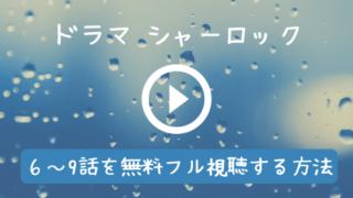 シャーロック6話7話8話9話動画を無料でフル視聴!見逃し配信はFODで!