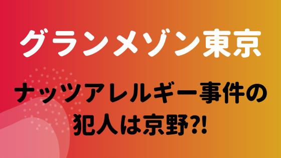 グランメゾン東京犯人は京野説が濃厚...尾花に一番嫉妬している人物は誰⁈