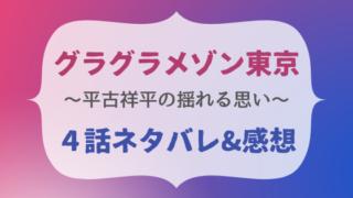 グラグラメゾン東京4話ネタバレ感想口コミ!