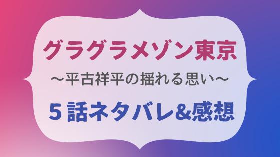 グラグラメゾン東京5話ネタバレ感想口コミ!ケジメをつける祥平に美優は⁈