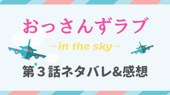 おっさんずラブin the sky3話ネタバレ感想口コミ!