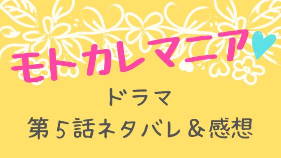モトカレマニア5話ネタバレ感想口コミ!