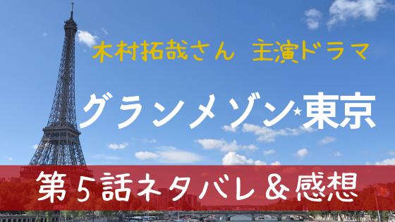 グランメゾン東京5話ネタバレ感想口コミ!