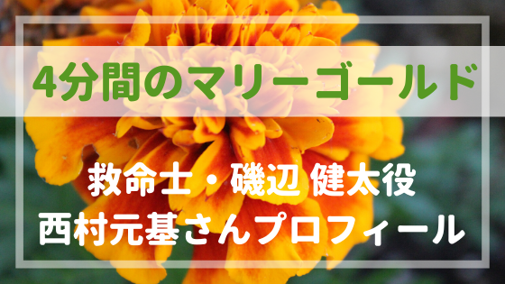 4分間のマリーゴールド磯辺健太役西村元基プロフィール!みことの先輩役!