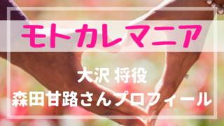 モトカレマニア大沢将役森田甘路プロフィール!出演作品やネットの評判は⁈