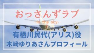 おっさんずラブ in the skyのCA有栖川民代(アリス)役・木﨑ゆりあプロフィール!