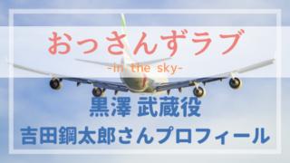 おっさんずラブin the skyの機長・黒澤武蔵役ヒロイン吉田鋼太郎プロフィール!