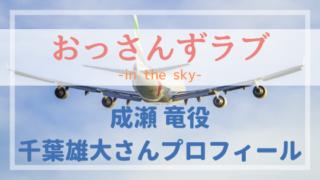 おっさんずラブin the skyの副操縦士・成瀬竜は千葉雄大!ドSっぷりがヤバイ!