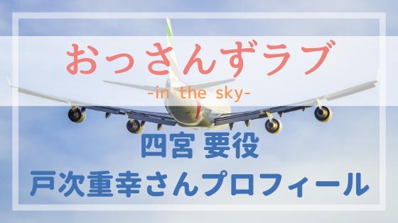 おっさんずラブin the sky整備士・四宮要役は戸次重幸!シノさん推し急増中!