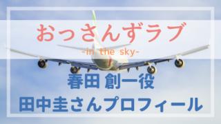おっさんずラブin the sky春田創一役は田中圭!はるたんの愛されキャラは健在!