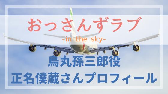 おっさんずラブin the sky正名僕蔵プロフィール!ディスパッチャーって何⁈