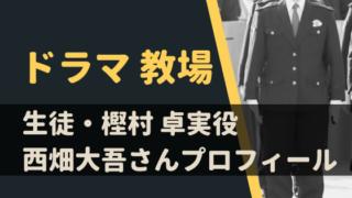 教場の樫村卓実役はなにわ男子の西畑大吾!「調達屋」役でキムタク初共演!