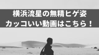 横浜流星の無精ヒゲ姿が別人でもカッコいい!amazarashiのMV動画はこちら!