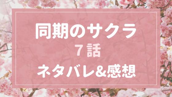 同期のサクラ7話ネタバレ感想口コミ!
