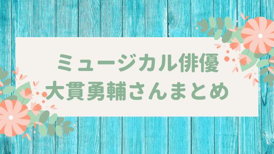 大貫勇輔(舞台俳優)は結婚して嫁や子供はいる⁈バレエが上手でイケメン!