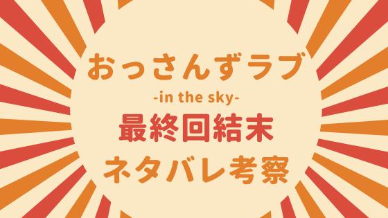 おっさんずラブin the sky最終回ネタバレ!ドラマ結末を前作から予想考察!