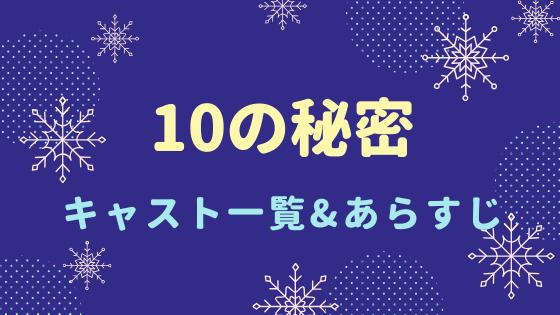 10の秘密出演者キャスト一覧とあらすじ・見どころを解説!主演は向井理!