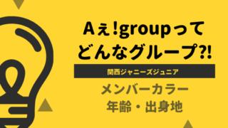 Aぇ!groupメンバーカラーや年齢出身地リスト!関西ジャニーズからデビュー近し⁈