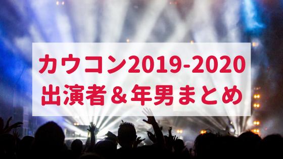 ジャニーズカウントダウン(カウコン)2020の出演者年男は誰⁈京セラ中継者も!