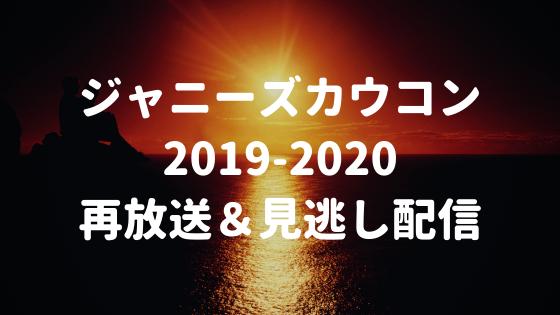 ジャニーズカウントダウン(カウコン)2019-2020の再放送や見逃し配信はある?!