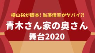 青木さん家の奥さん2020舞台脚本は横山裕!なにわ男子とAぇ!groupが共演!